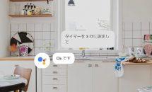 グーグル、日本語版『Googleアシスタント』提供開始を発表