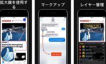 iPhone/iPadアプリセール 2016/5/1 – 画像に矢印など注釈を追加『注記+』などが無料に