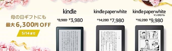kindle-sale-20170505.1