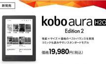 IPX8防水の6.8型『Kobo Aura H2O Edition 2』発表、価格・発売日―電子書籍リーダー