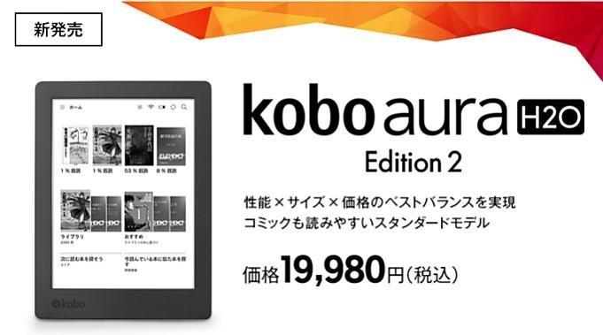 kobo-Aura-H2O-Edition-2