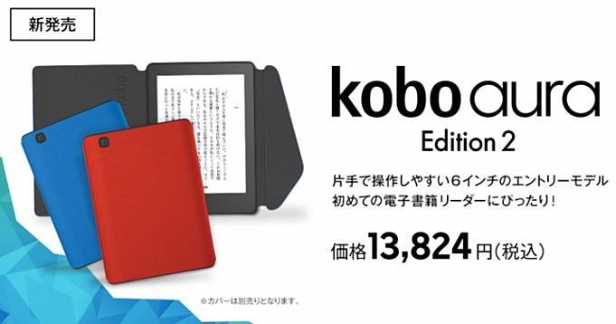 kobo-aura-edition2