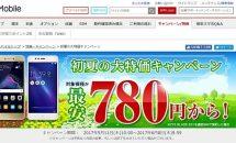 楽天モバイル、最安一括780円「初夏の大特価キャンペーン」を開始―12機種が対象に
