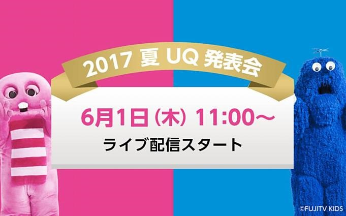 uq-news-20170527