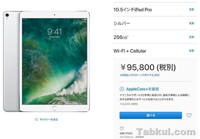 10.5inch-iPad-Pro.1