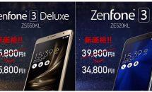 『ZenFone 3 (ZE520KL)』と『3 Deluxe (ZS550KL)』が最大1万円値下げ、ASUS JAPANが価格改定を発表