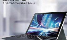 ASUS JAPAN、筆圧1024ペン付属『ASUS TransBook T304UA』の発売日を確定
