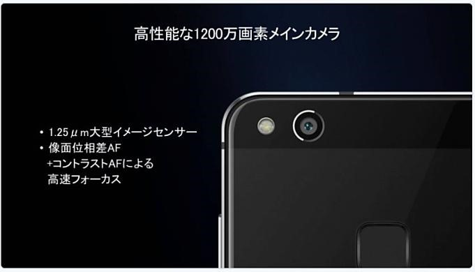 Huawei-P10-lite.04