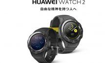 ファーウェイ・ジャパン、防水1.2型スマートウォッチ『HUAWEI WATCH 2』発表―GPS搭載などスペック・価格