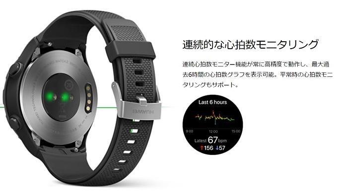 Huawei-Watch-2.3