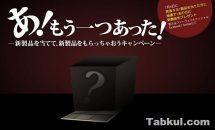ファーウェイ・ジャパン、7月4日に新製品発表会を開催ーMateBook Xか