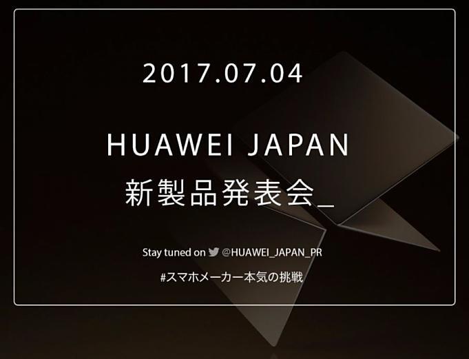Huawei-news-20170628.1