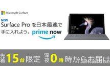 先着15台、6/15発売の新型Surface Proを最速で入手できるPrime Now販売開始
