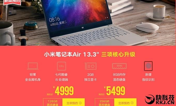 Xiaomi-Mi-Notebook-Air-13-2017-leaks