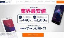 DMM mobile、7月13日から「SIMカード準備料」請求開始を発表