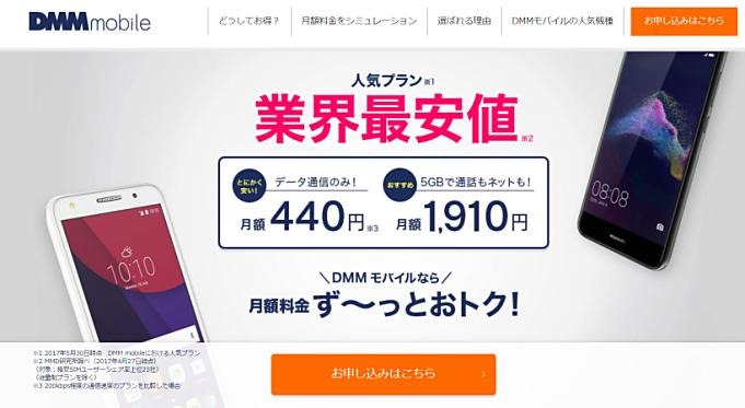 dmm-mobile-news-20170616