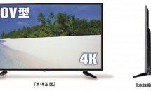 ドン・キホーテ、価格54800円の50型4K液晶テレビ『LE-5050TS4K-BK』発表―スペックシート・発売日