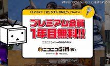 ドワンゴ、『ニコニコSIM(仮) powered by FREETEL』発表―発売日・料金プラン・特典