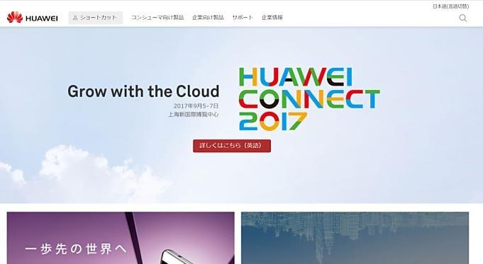 huawei-website-20170630