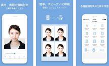 iPhone/iPadアプリセール 2016/6/14 – パスポートや免許証など75種類サポート『証明写真BOX Pro』などが無料に