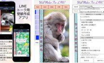 iPhone/iPadアプリセール 2016/6/4 – LINEのトーク壁紙を作成『壁紙作子forLINE』などが無料に