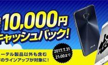 FREETEL、スマートコミコミ+契約で最大10,000円キャッシュバックするキャンペーン発表