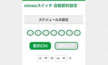 mineoスイッチで「スケジュール機能」提供開始、節約ON/OFFを自動で切替