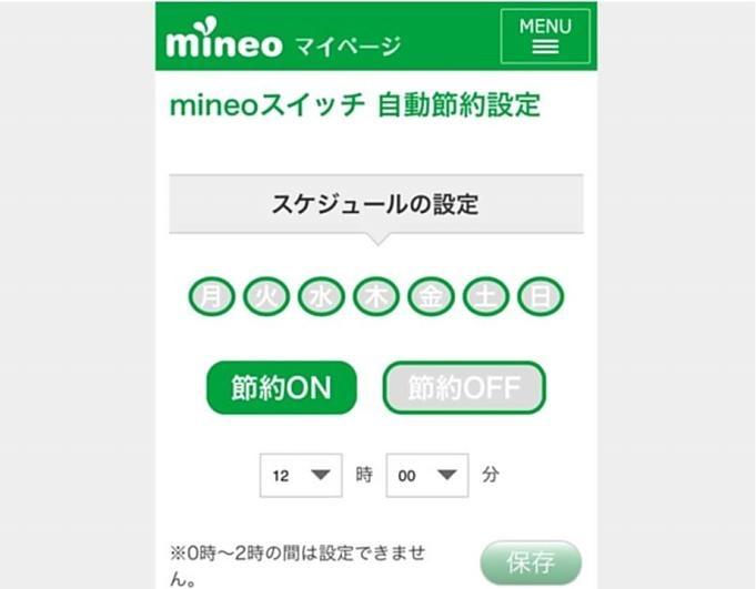 mineo-news-20170531.2