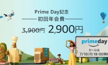 アマゾンジャパン、3回目のビッグセール「プライムデー」発表ー目玉商品・開催日・年会費セールのキャンペーンも