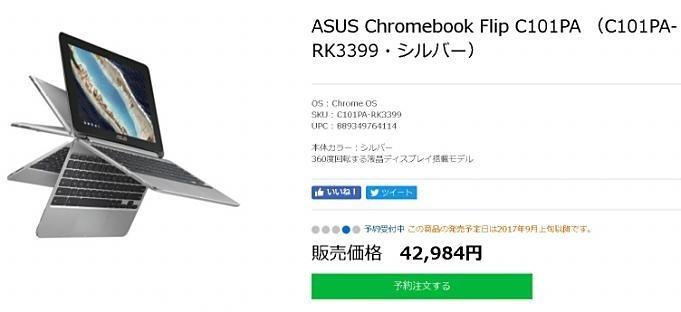 ASUS-Chromebook-Flip-20170728.4