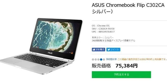 ASUS-Chromebook-Flip-20170728.6