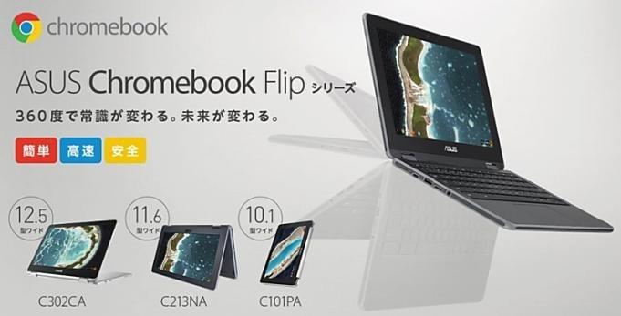 ASUS-Chromebook-Flip-20170728