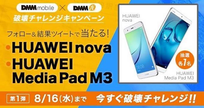 DMM.com-news-20170731