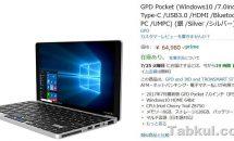 アマゾンで『GPD Pocket』が販売中、なんとプライム対応