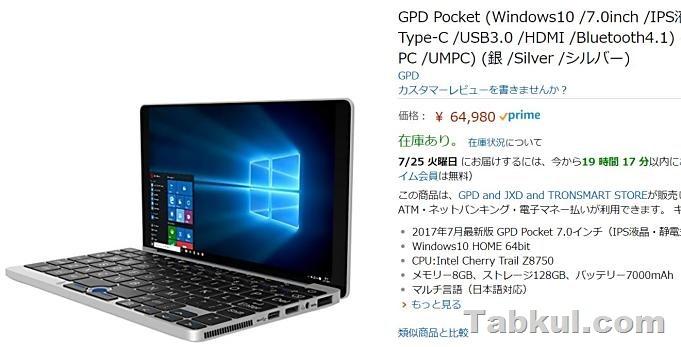 GPD-Pocket-amazonsale