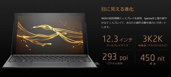 HP-Spectre-x2-20170713.03