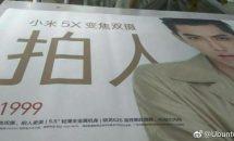 Xiaomi Mi 5Xの価格と一部スペックがリーク、ポスター流出か