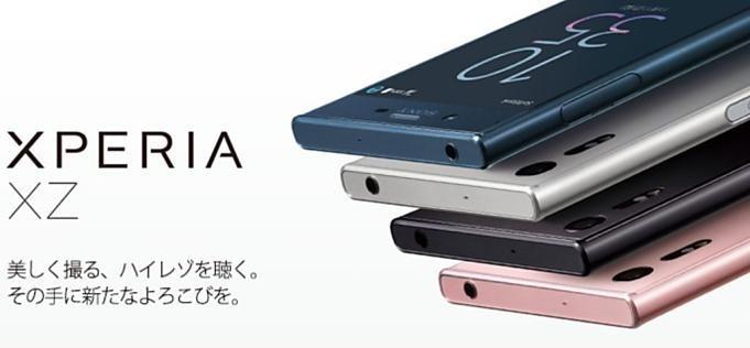 Xperia-XZ-20170715