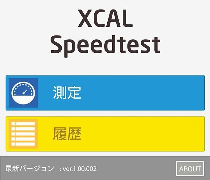 Xperia-XZ-Softbank-Speedtest_20170717-112742