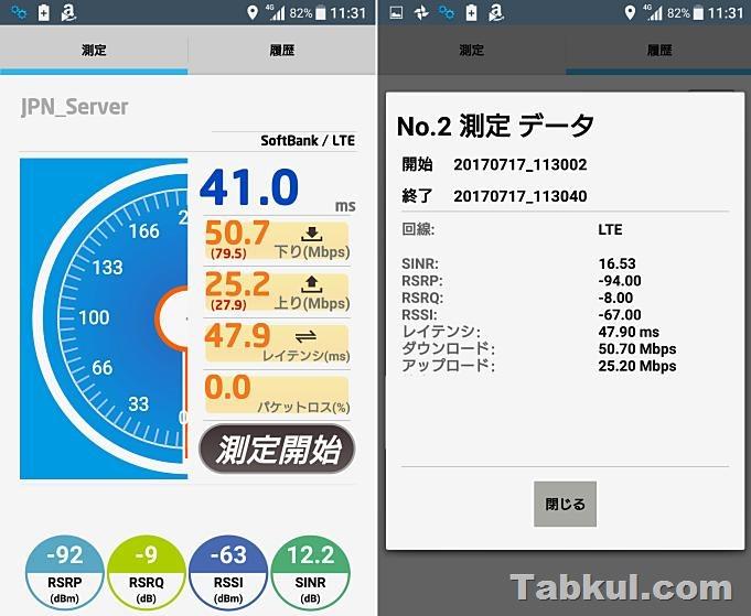 Xperia-XZ-Softbank-Speedtest_20170717-113138