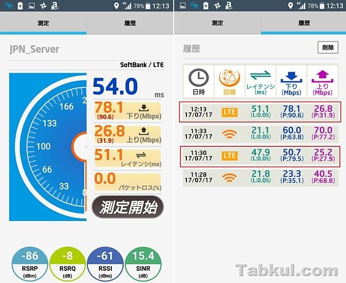 Xperia-XZ-Softbank-Speedtest_20170717-121339