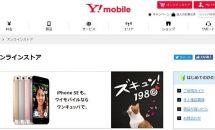 Y!mobile、SIMフリーiPhone向け「テザリング」提供開始―対応状況