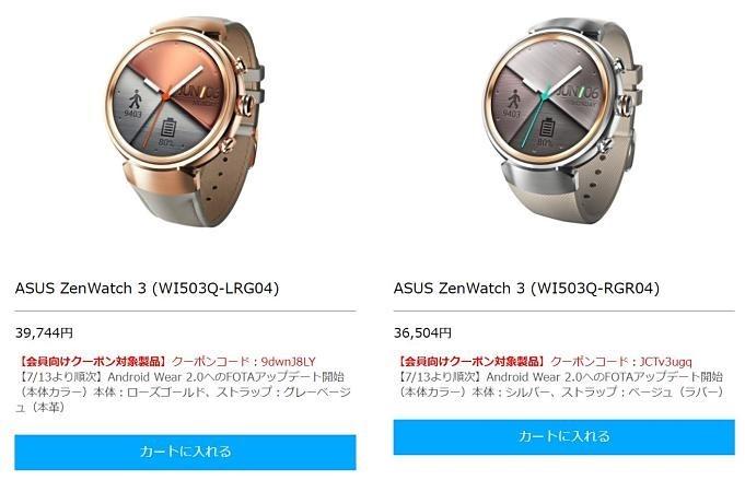 asus-zenwatch-3-sale-20170722