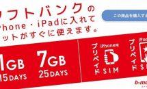 日本通信、ソフトバンクのSIMロックiPad向けプリペイド格安SIM発表 #b-mobile