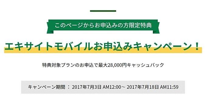 excite-news-20170703.2