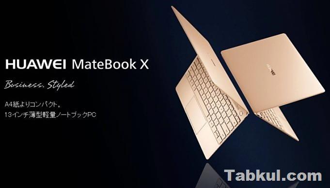 huawei-metabook-X