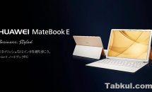 筆圧2048ペン対応12型2K『HUAWEI MateBook E』発表、発売日・スペック