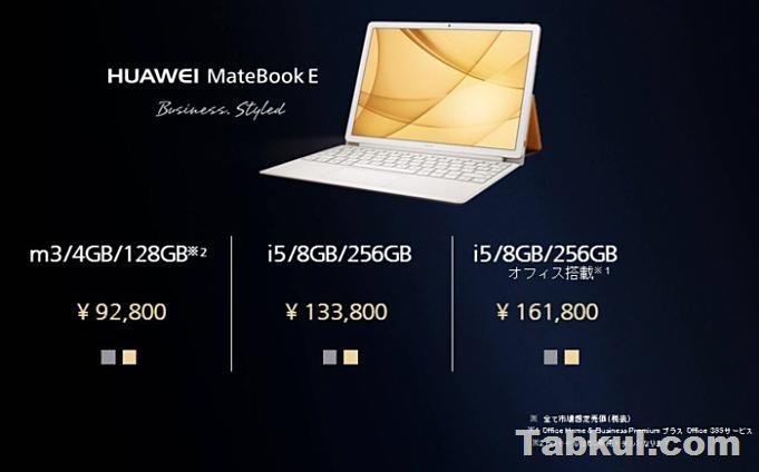 huawei-metabook-e