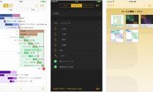 iPhone/iPadアプリセール 2016/7/26 – 通常8800円のプロジェクト管理『OmniPlan 3』などが無料に