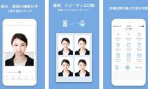 iPhone/iPadアプリセール 2016/7/30 – 顔位置や背景チェンジできる『証明写真BOX』などが無料に